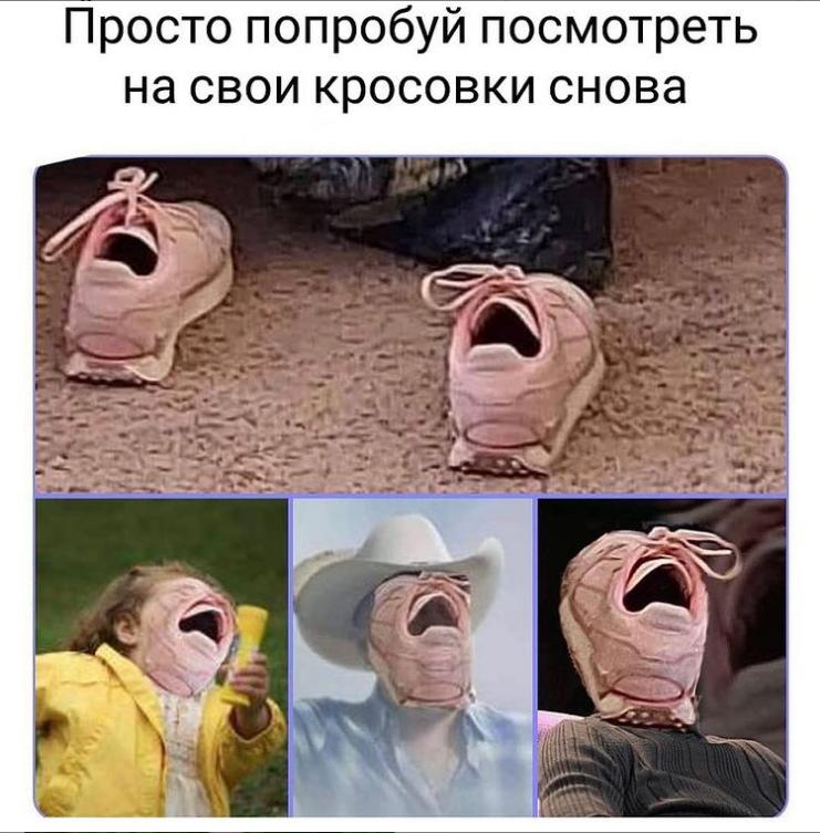 Мем о кроссовках