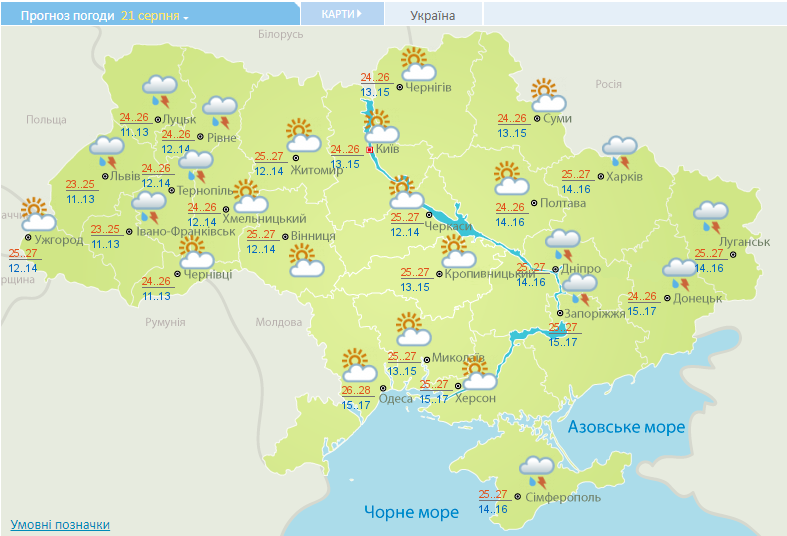 Прогноз погоди в Україні на 21 серпня.