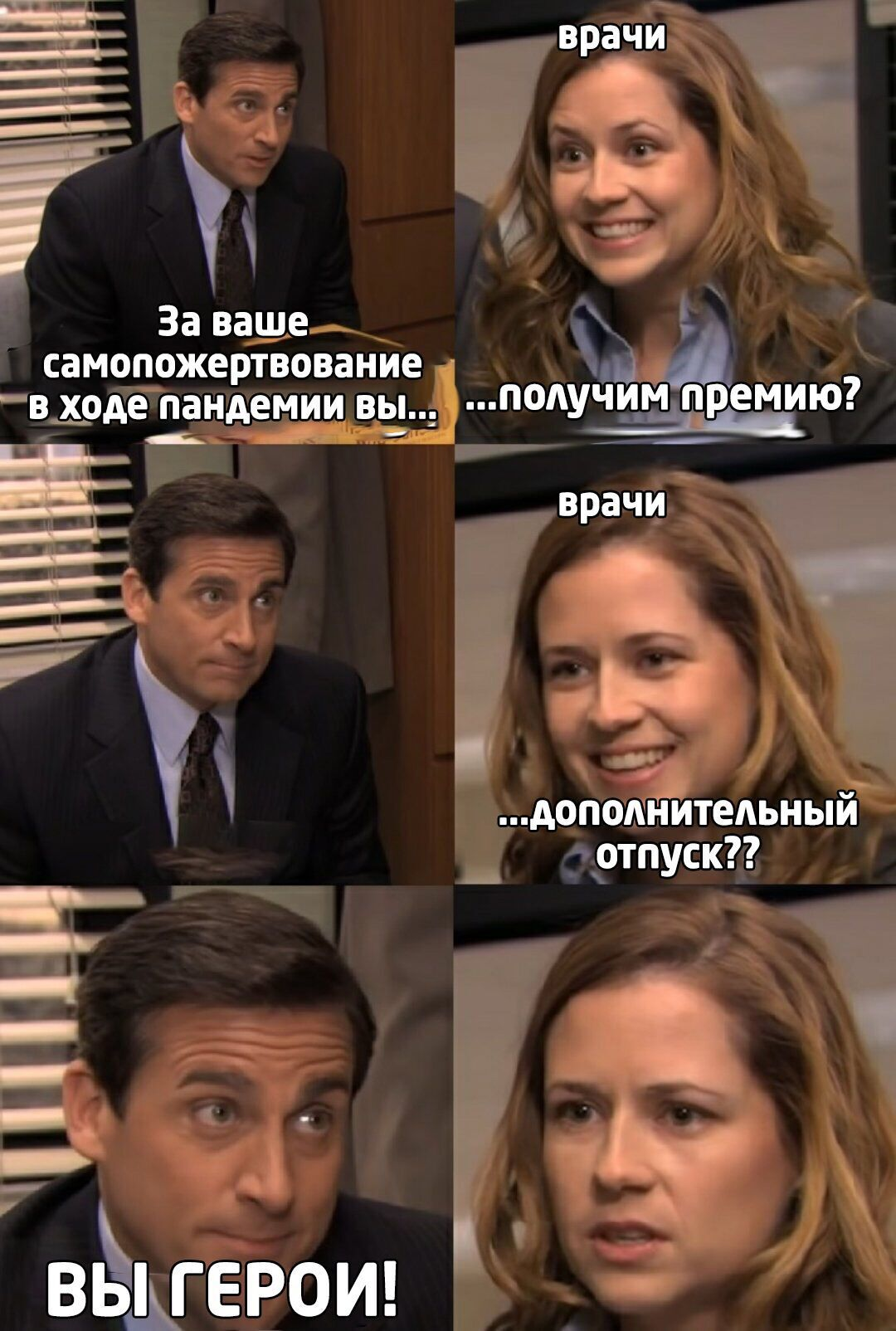 Мем о пандемии