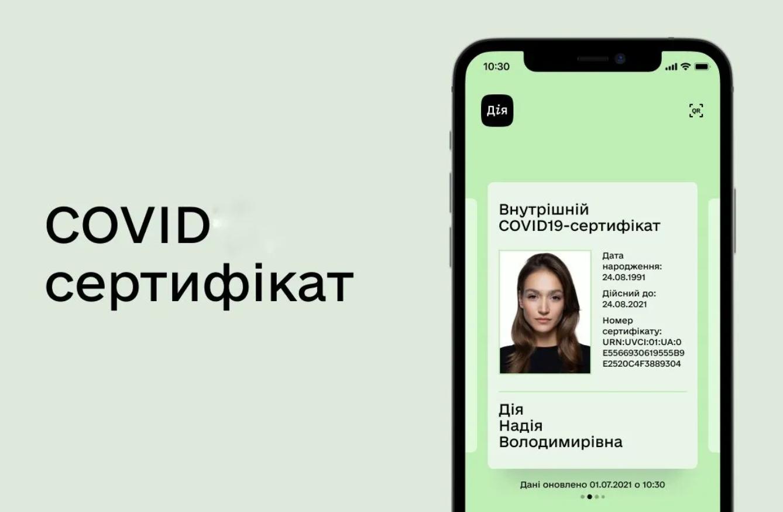 COVID-сертифікат в Україні