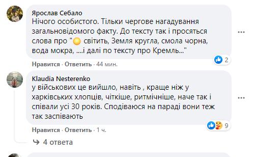 Комментарии в сети.