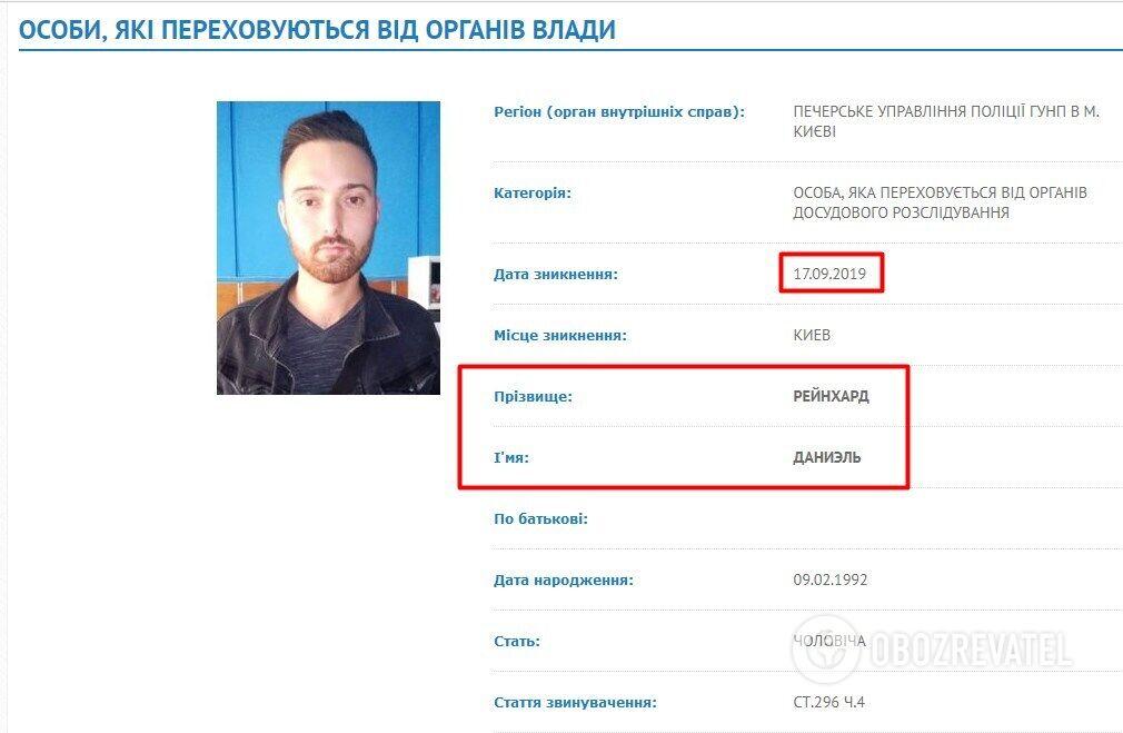 Даниэль Рейнхард в розыске МВД Украины