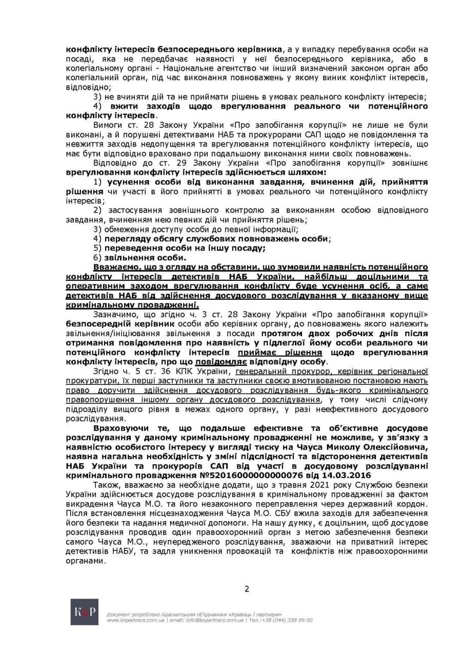Скриншот клопотання, ст. 2