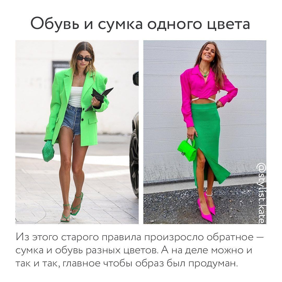 Взуття та сумка одного кольору