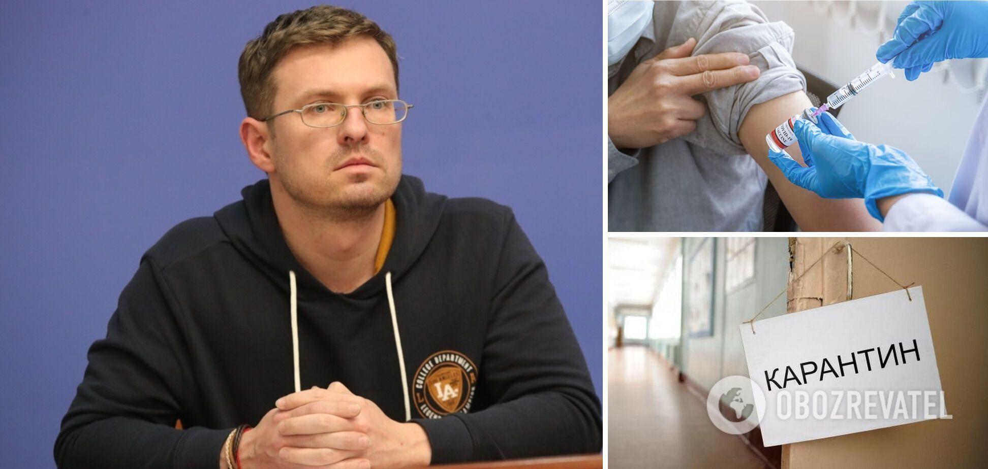 Кузін анонсував новий карантин