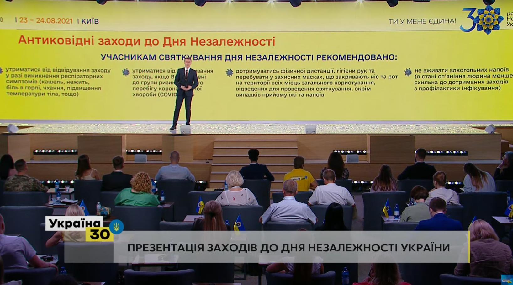 Ляшко розповів про протиепідемічні заходи на День Незалежності.