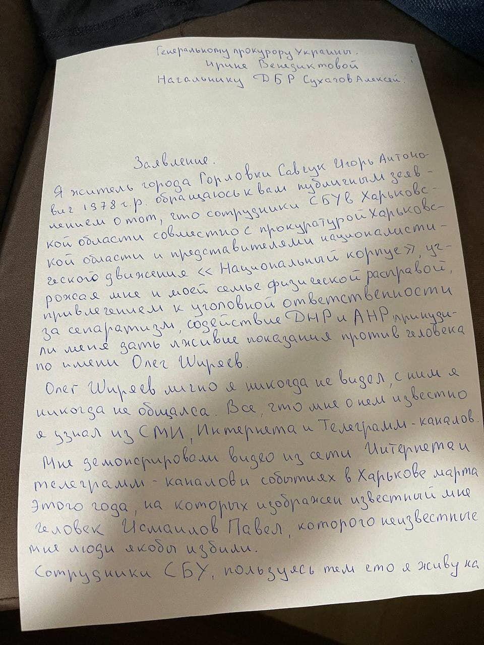 Заявление в ДБР.