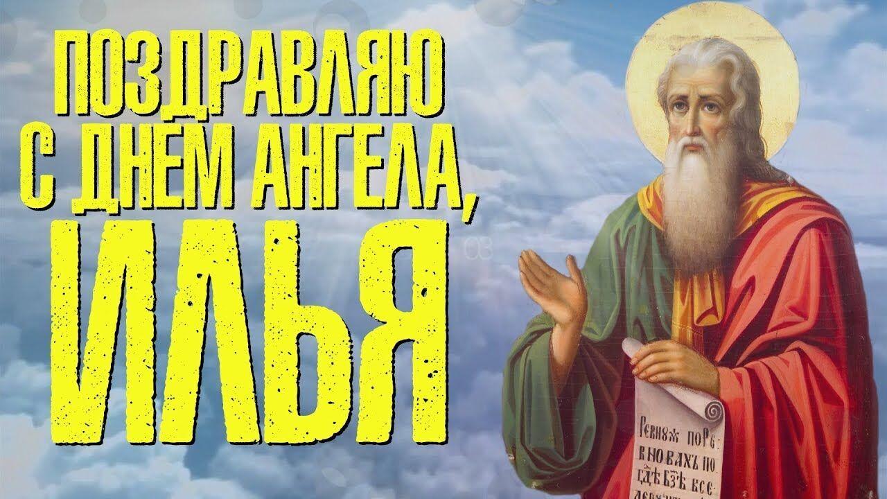 Открытка в день ангела Ильи