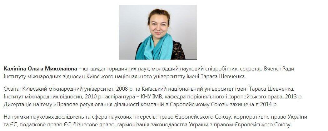 Ольга Калініна на сайті Інституту міжнародних відносин КНУ.