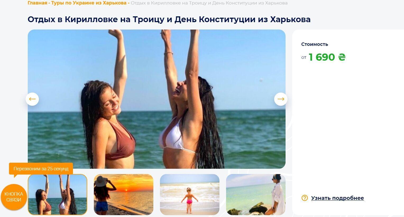 3 вихідних на День Конституції України обійдуться на морі в 1700 грн.