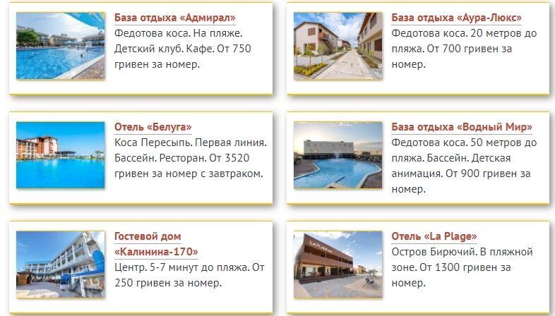 Підібрати місце відпочинку в Кирилівці можна на будь-який смак