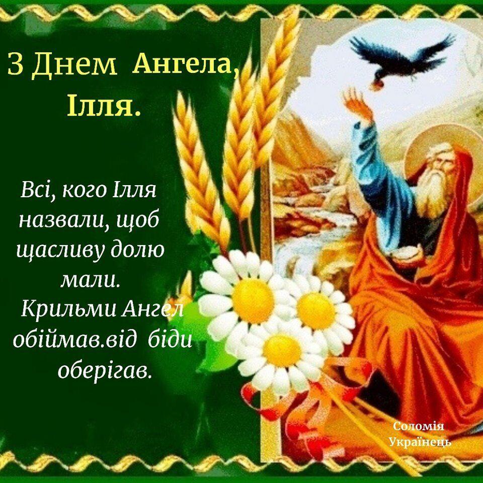 День ангела Ильи