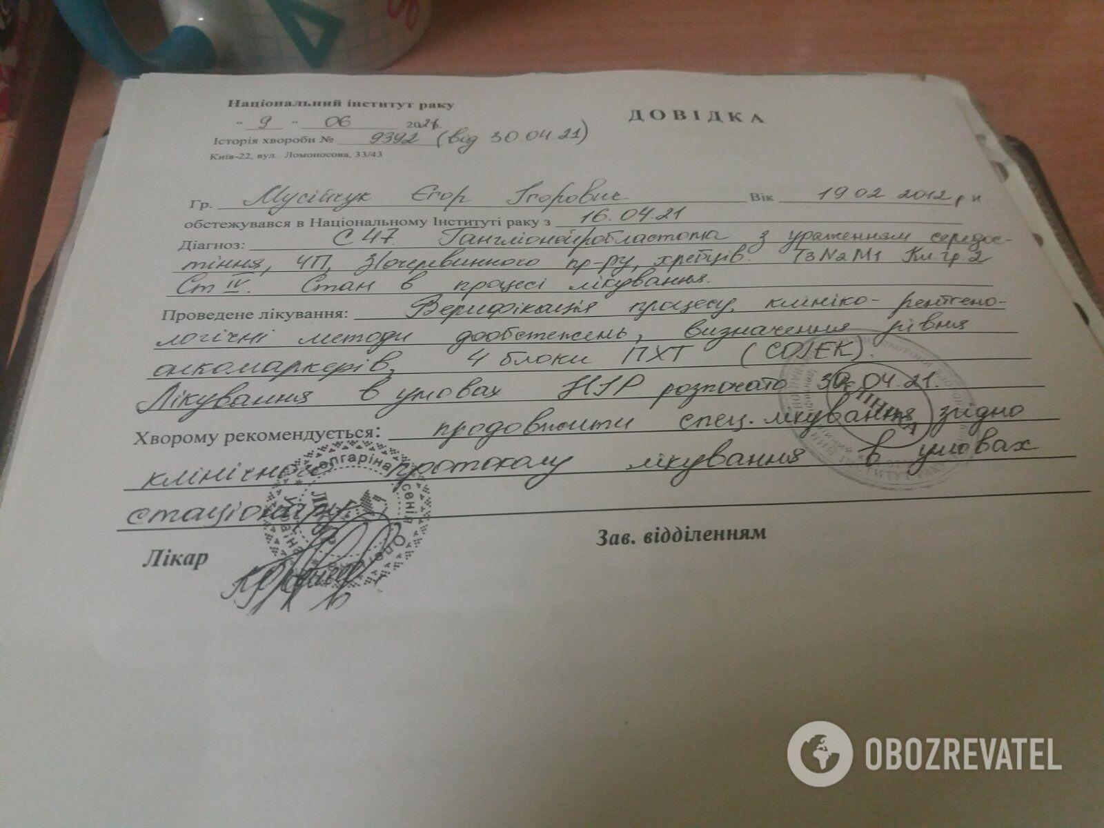 """""""Не могу потерять этого ребенка"""": 9-летний Егор из Киева борется с онкозаболеванием"""
