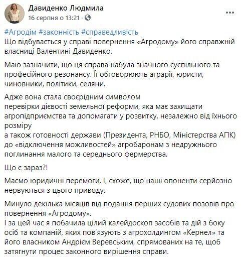 В українських судах розглядається низка справ, ініційованих родиною Давиденків