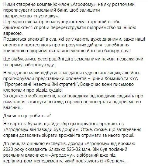 Веревський стане відповідачем у міжнародних судах, заявила Давиденко