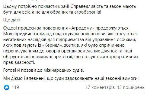 """Після загибелі Давиденка """"Кернел"""" взяв під контроль """"Агродім"""""""