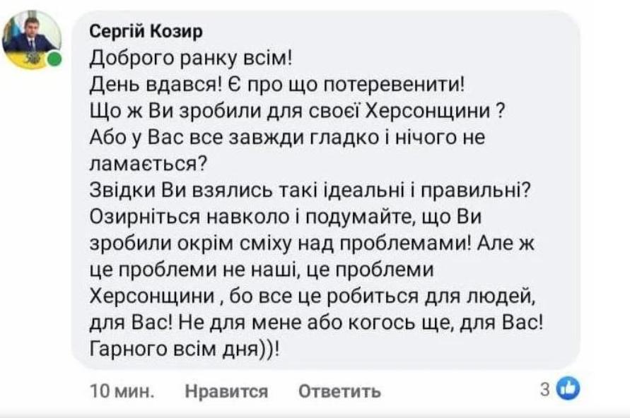 Голова Херсонської ОДА Сергій Козир відреагував на НП.