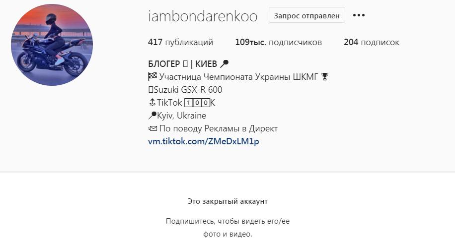 Блогерка закрила акаунт