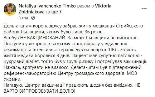 Эпидемиолог сообщила о смерти от штамма Дельта на Львовщине