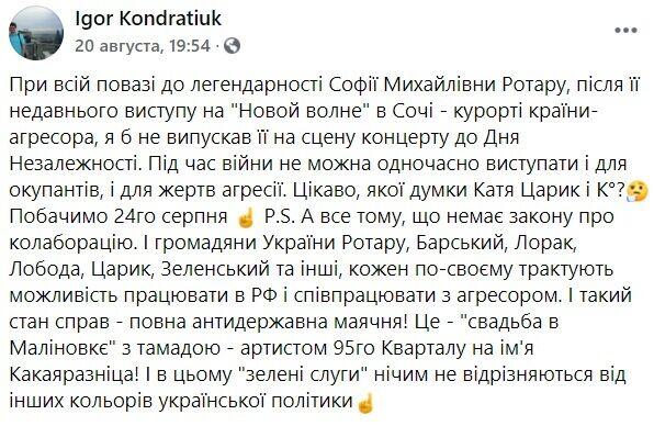 Игорь Кондратюк против выступления Софии Ротару на концерте ко Дню Независимости