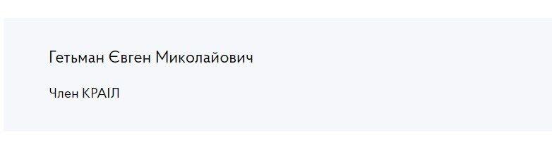 Євгена Гетьмана вказано в складі членів Комісії на офіційному сайті
