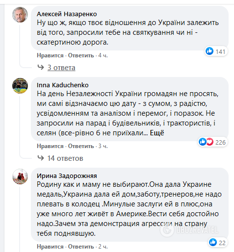 Українці побажали ексспортсменці удачі