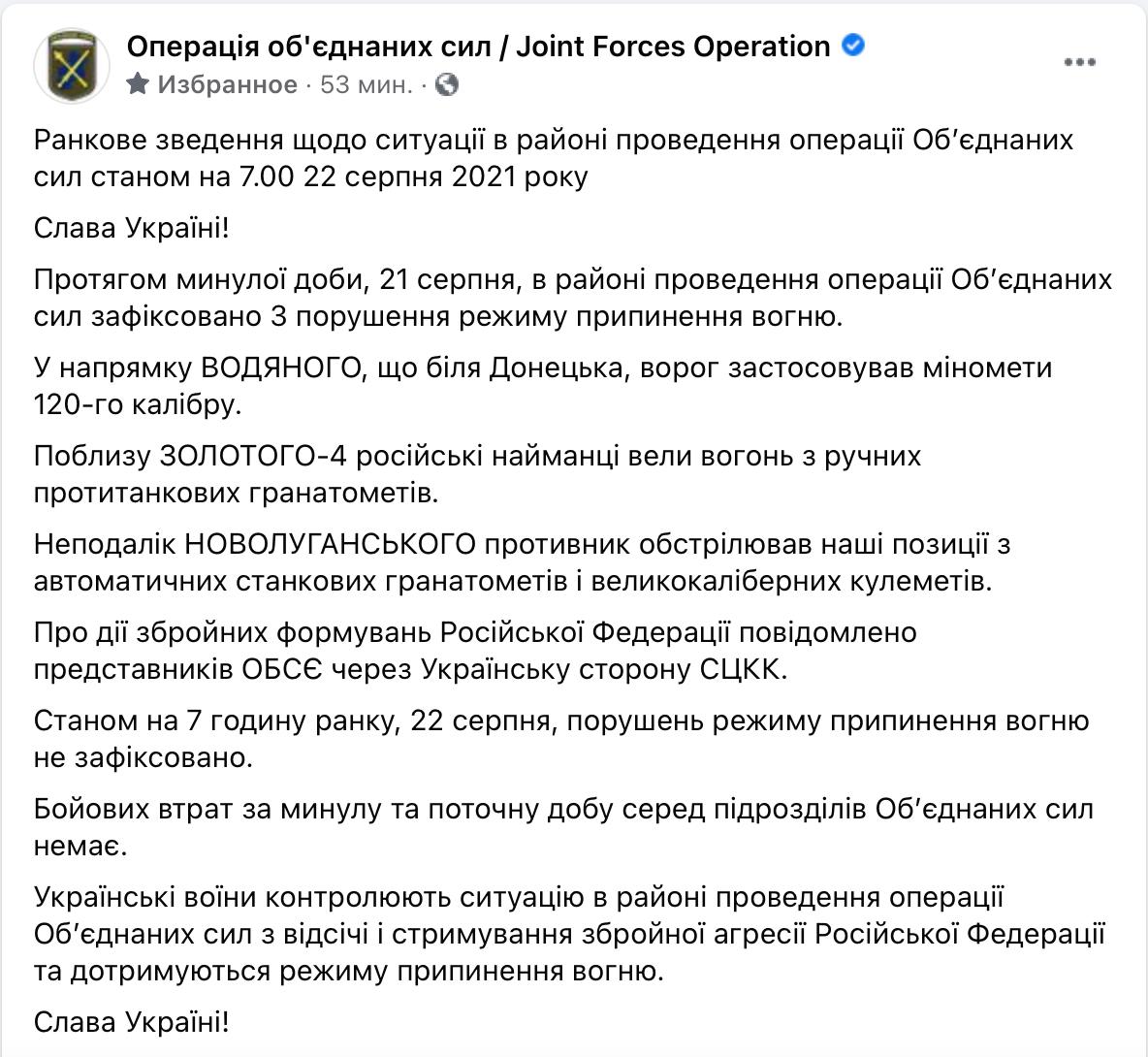Окупанти на Донбасі порушили режим припинення вогню.