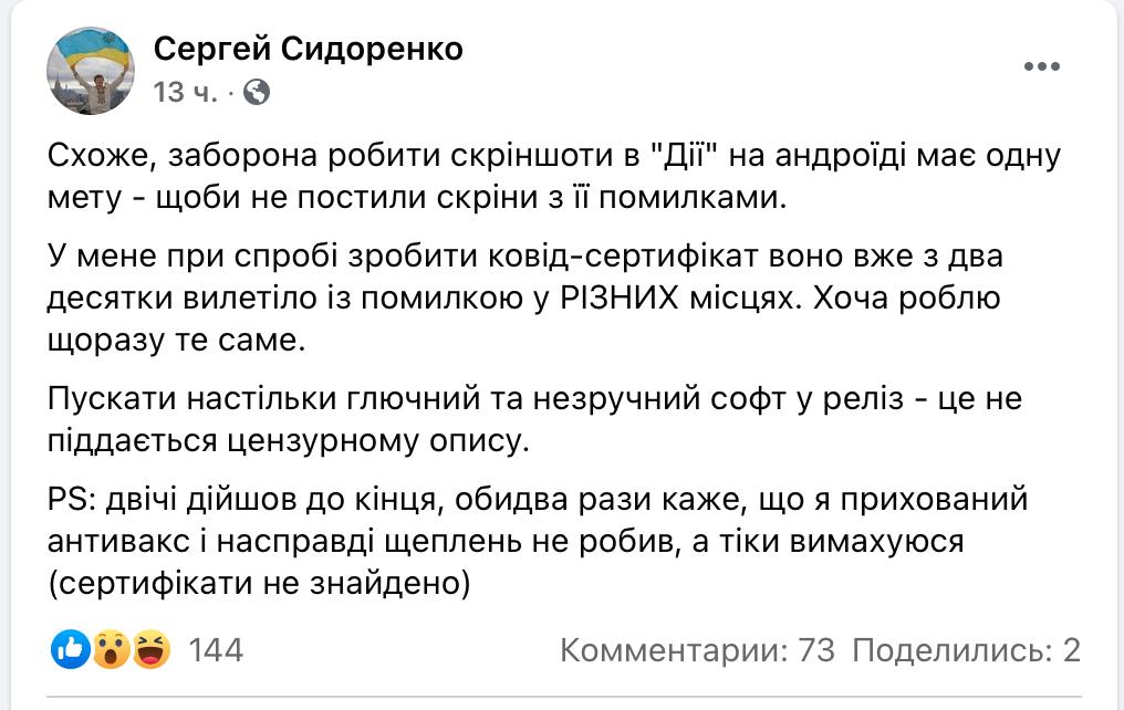 """Українці не можуть під'єднати COVID-сертифікат у """"Дії""""."""