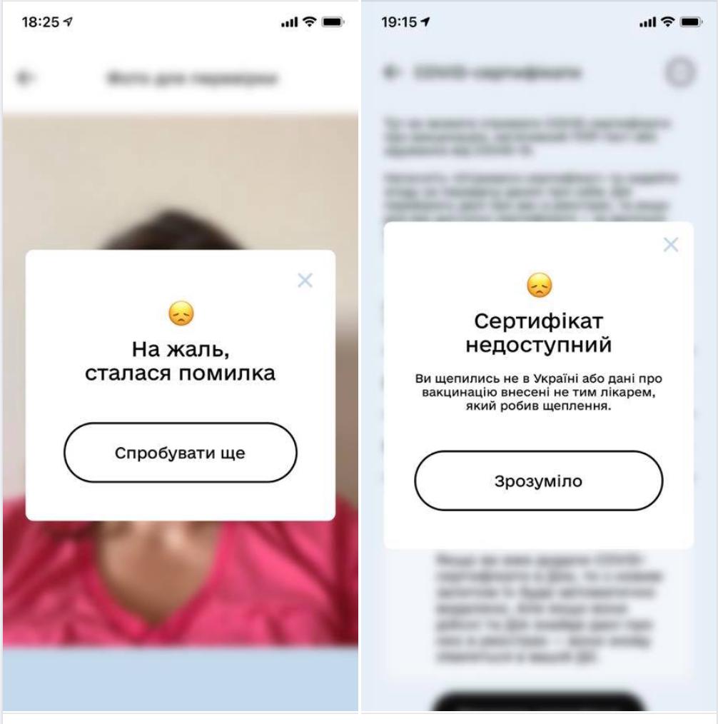 Українці не можуть отримати доступ до COVID-сертифікатів.