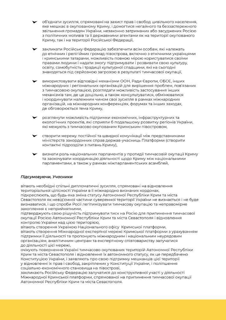 """Декларація """"Кримської платформи"""""""