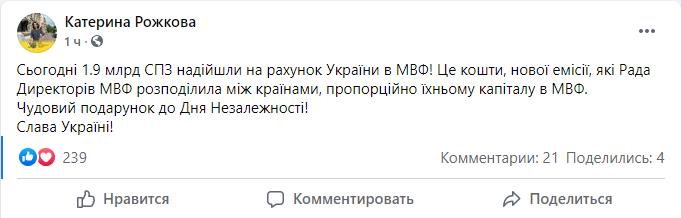Пост Екатерины Рожковой.