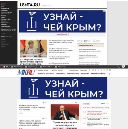 Реклама Кримської платформи.