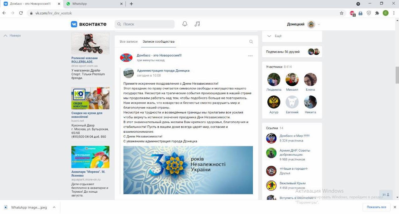 """На сайті """"адміністрації"""" Донецька з'явилося привітання з Днем Незалежності"""