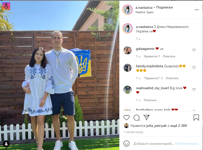 Андрій Лунін і Анастасія Томазова