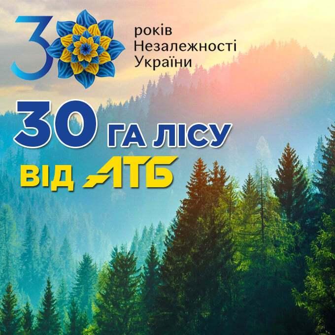 АТБ в год юбилея Независимости Украины подарит шести областям страны 30 га леса