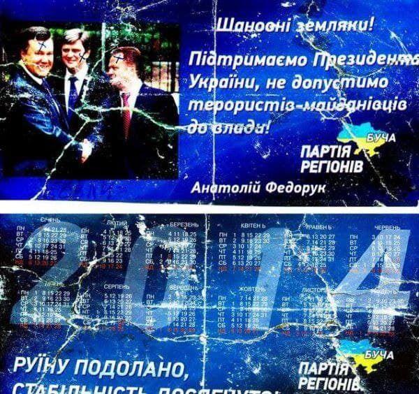 Календарь на 2014 год с рекламой политика