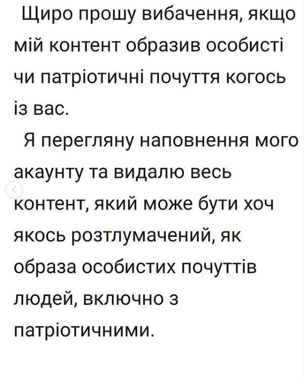 Студентка заявила, що з глибокою повагою ставиться до України