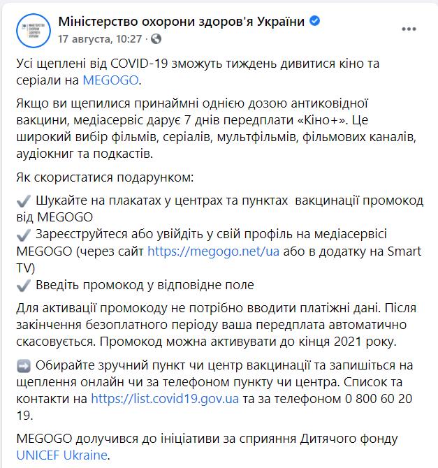 Вакцинированные украинцы могут неделю смотреть бесплатное кино.