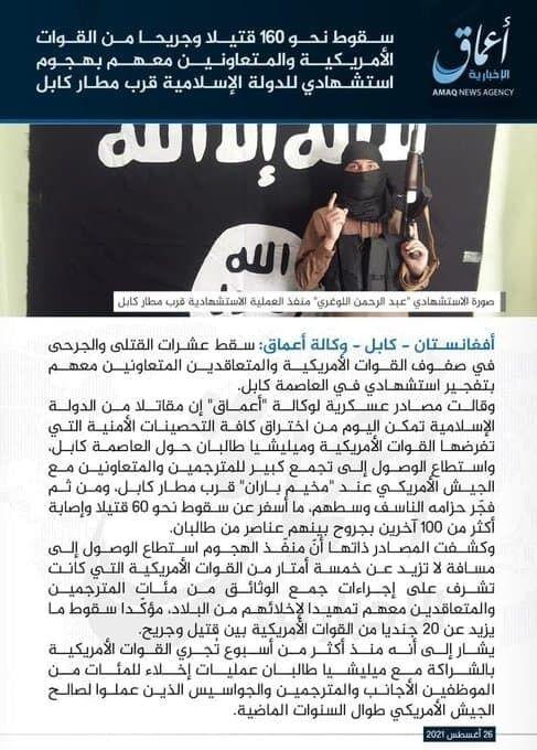 Заява терористичної організації