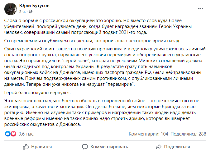 Пост Юрия Бутусова.