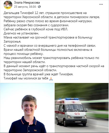 Некрасова сообщила о том, что произошло с ребенком