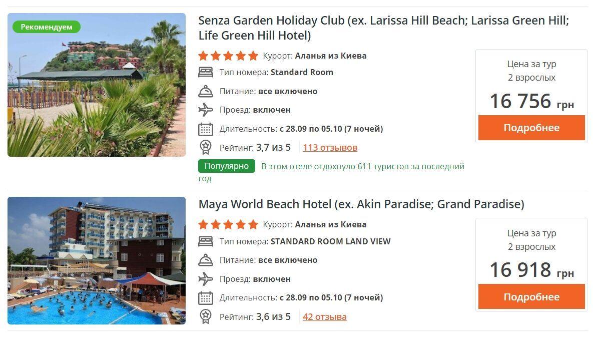 Отель 5 звезд с хорошим питанием будет стоить от 17 тысяч гривен на конец сентября