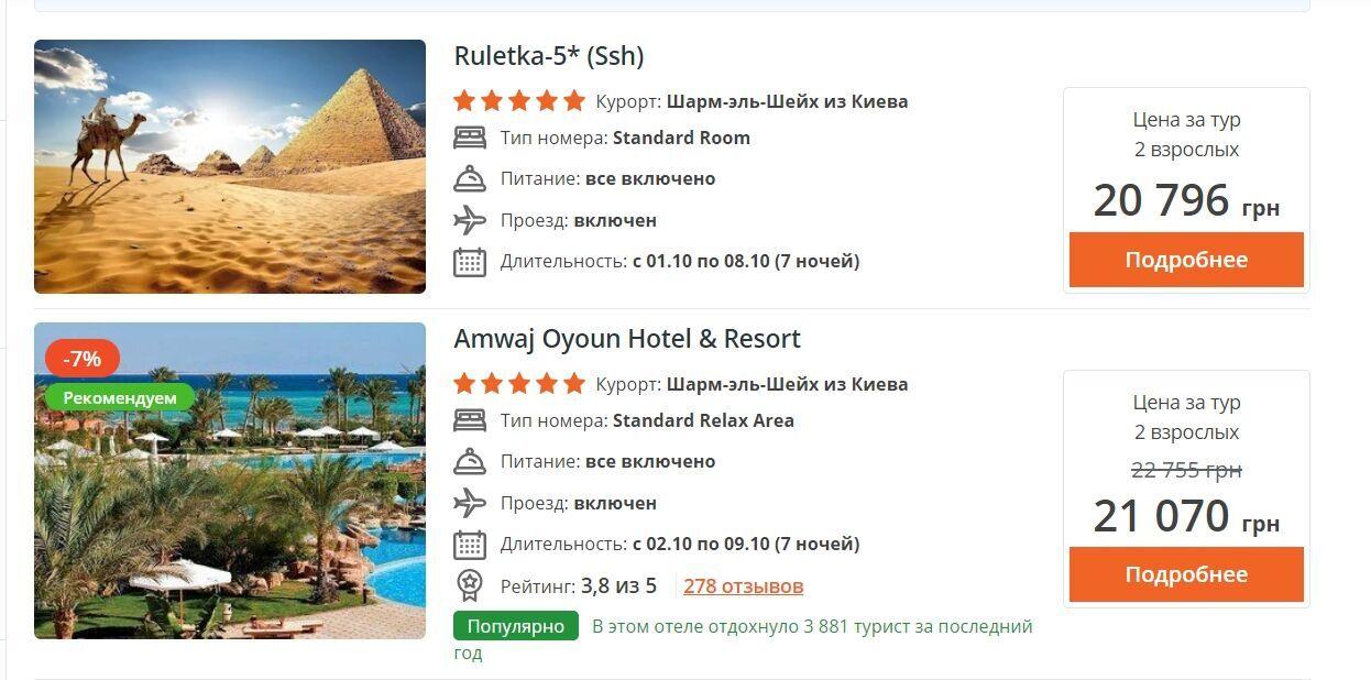 Пятизвездочный отель с хорошим питанием в Шарм-эль-Шейхе будет стоить двоим на неделю от 20,5 тысяч гривен