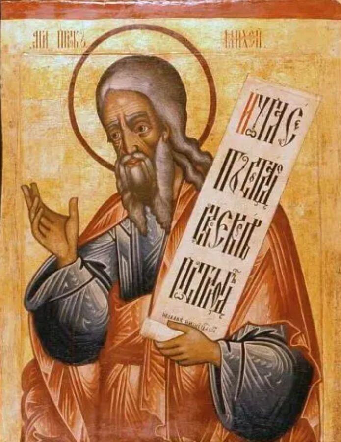 27 августа верующие чтят память Михея Морасфитянина
