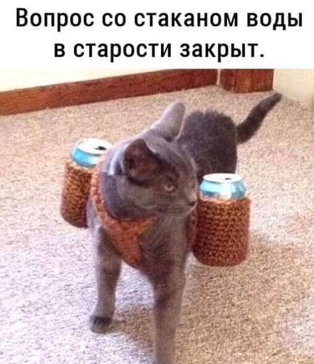 Мем о стакане воды в старости