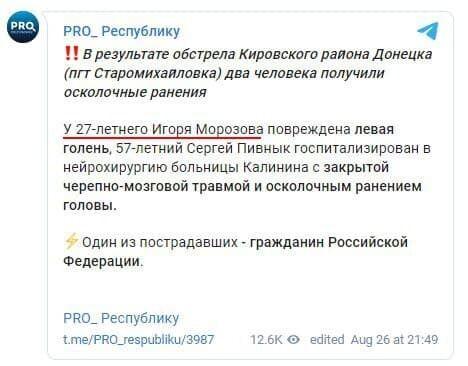 """Фейк России и """"ДНР"""""""