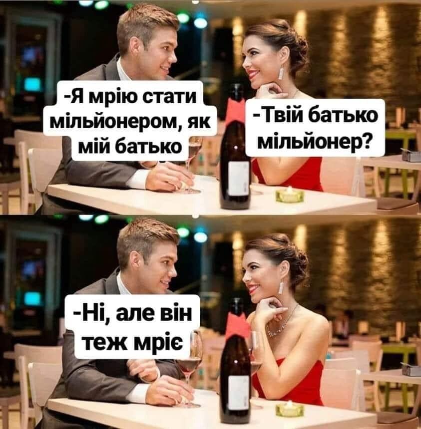 Мем о знакомствах