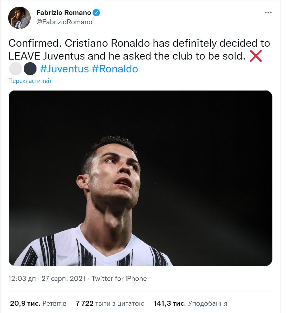 Роналду попросил, чтобы его продали