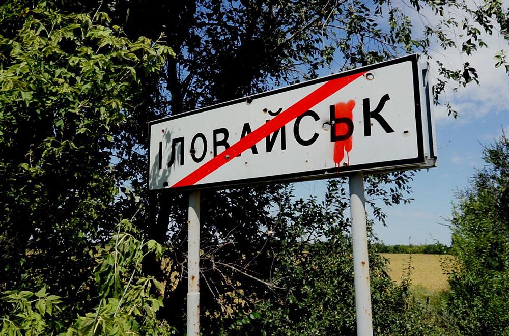 """Втрати України в """"Іловайському котлі"""" стали одними з найважчих за час війни на Донбасі"""