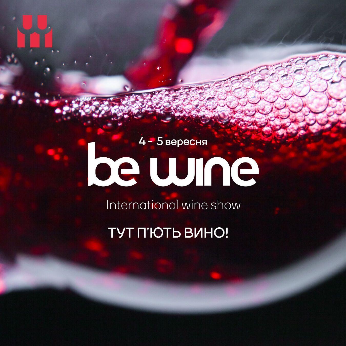 """В Киеве проведут международный фестиваль """"Be Wine"""": что в программе"""